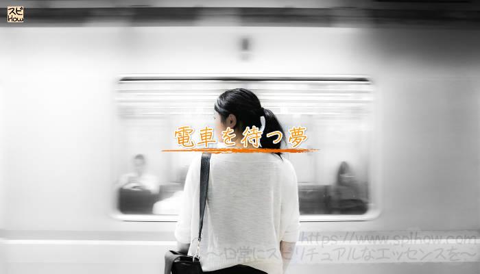 電車を待つ夢のアイキャッチ画像
