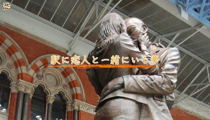 駅に恋人と一緒にいる夢のアイキャッチ画像