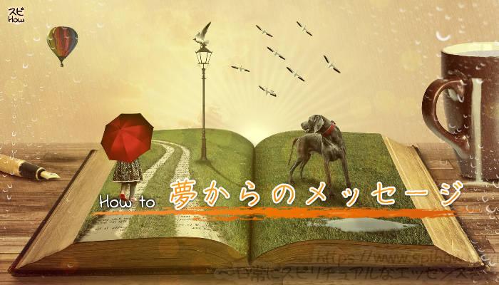【夢からのメッセージ】あなたの内なる心のメッセージをキャッチして現実を変える方法のアイキャッチ画像