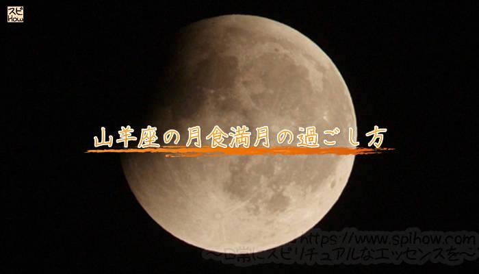 山羊座の月食満月の過ごし方のアイキャッチ画像