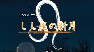 8月1日の獅子座の新月に開運する方法!一番のポイントは自分が輝くことのアイキャッチ画像