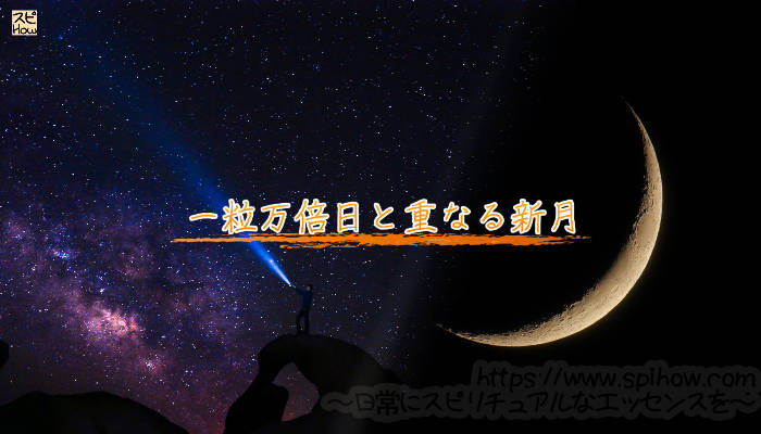 一粒万倍日と重なる新月のアイキャッチ画像