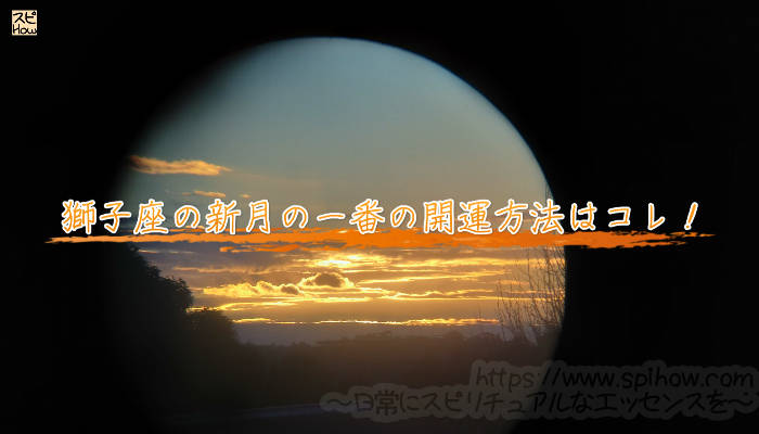 獅子座の新月の一番の開運方法はコレ!のアイキャッチ画像