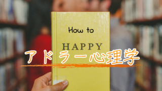 アドラー心理学はスピリチュアル?アドラー提唱の幸せに生きる方法とは?のアイキャッチ画像