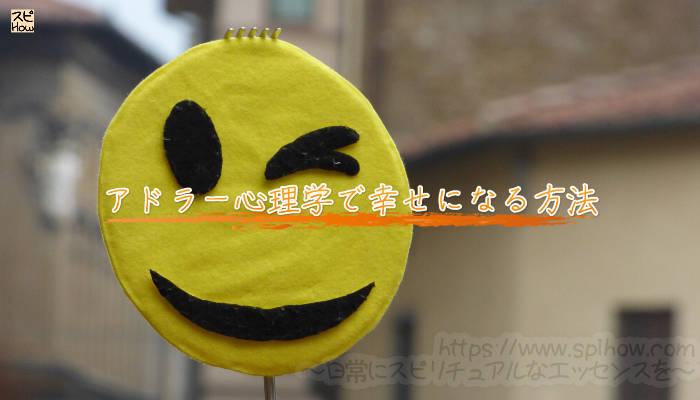 アドラー心理学で幸せになる方法のアイキャッチ画像