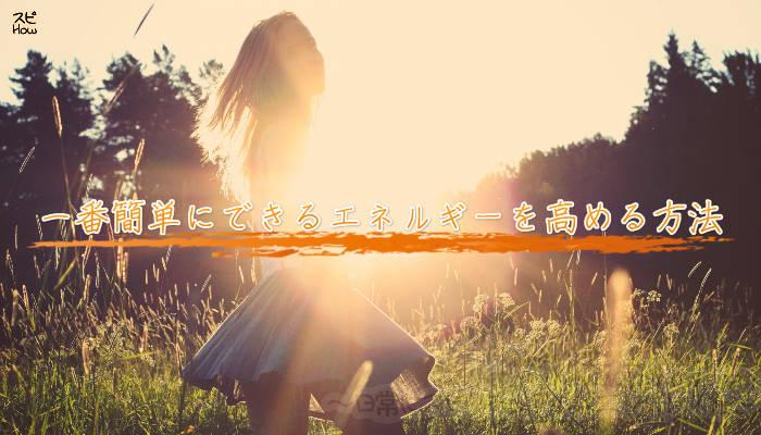 一番簡単にできるエネルギーを高める方法は朝一番の太陽のアイキャッチ画像