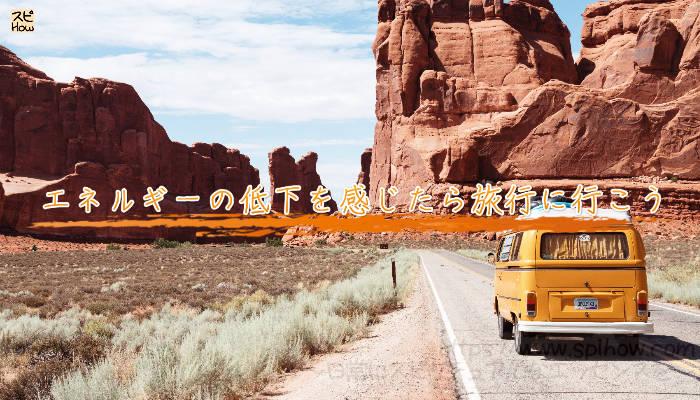 エネルギーの低下を感じたら旅行に行こうのアイキャッチ画像
