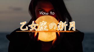 8月30日の乙女座の新月に「地に足をつけること」で開運する方法のアイキャッチ画像