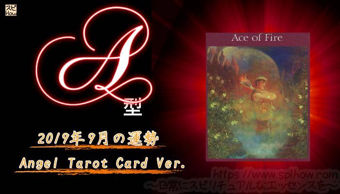 A型のあなたへ!2019年9月に開運するタロットカードからのメッセージ ace of fire 火のエース のカード画像