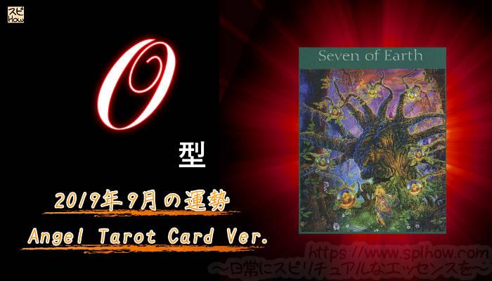 O型のあなたへ!2019年9月に開運するタロットカードからのメッセージ seven of earth 地の7 のカード画像