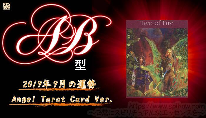 AB型のあなたへ!2019年9月に開運するタロットカードからのメッセージ two of fire 火の2のカード画像