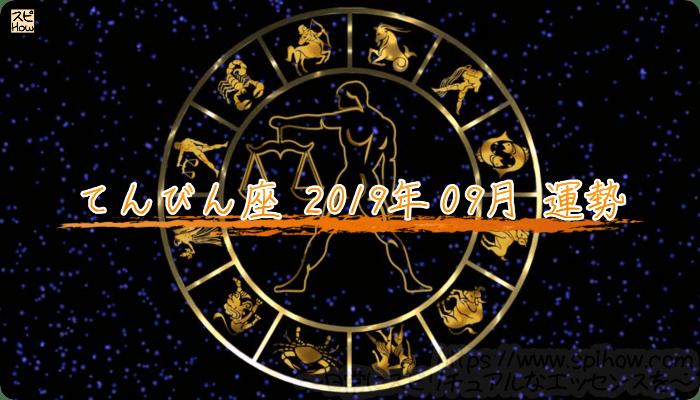 2019年9月のあなたの運勢!てんびん座の運勢は?のアイキャッチ画像