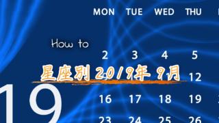 【2019年9月の運勢を知り開運する方法】各星座ごとに西洋占星術で占う9月のあなたの運勢は!?のアイキャッチ画像