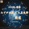 【みずがめ座×九星気学】2020年の運勢を星占いと九星気学で知る方法のアイキャッチ画像