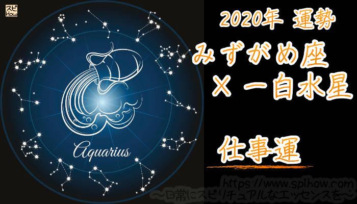 【仕事運】みずがめ座×一白水星【2020年】のアイキャッチ画像