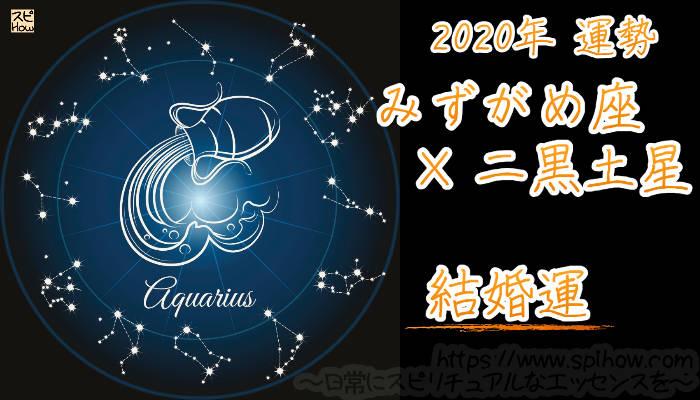 【結婚運】みずがめ座×二黒土星【2020年】のアイキャッチ画像