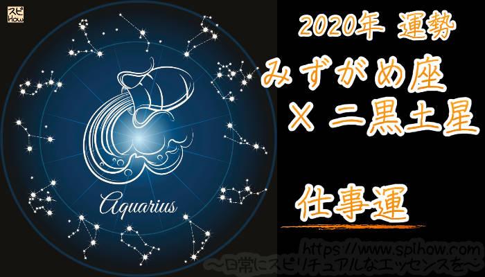 【仕事運】みずがめ座×二黒土星【2020年】のアイキャッチ画像