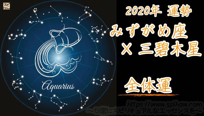 【全体運】みずがめ座×三碧木星【2020年】のアイキャッチ画像
