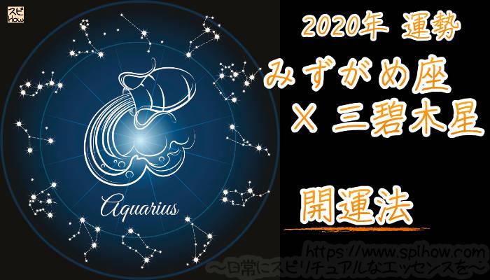 【開運アドバイス】みずがめ座×三碧木星【2020年】のアイキャッチ画像