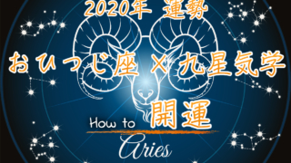 【おひつじ座×九星気学】2020年の運勢を星占いと九星気学で知る方法のアイキャッチ画像
