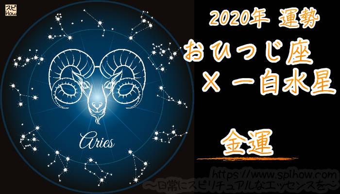 【金運】おひつじ座×一白水星【2020年】のアイキャッチ画像