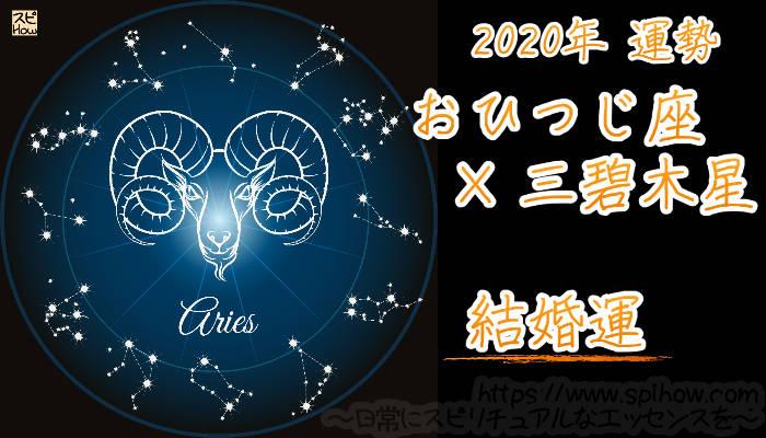 【結婚運】おひつじ座×三碧木星【2020年】のアイキャッチ画像