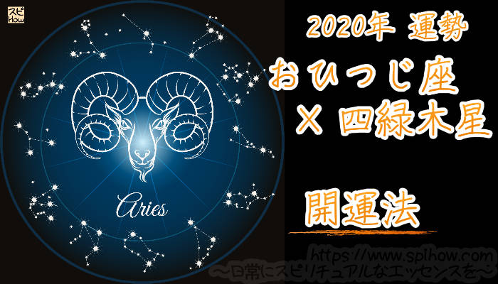【開運アドバイス】おひつじ座×四緑木星【2020年】のアイキャッチ画像