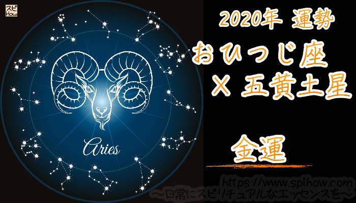 【金運】おひつじ座×五黄土星【2020年】のアイキャッチ画像