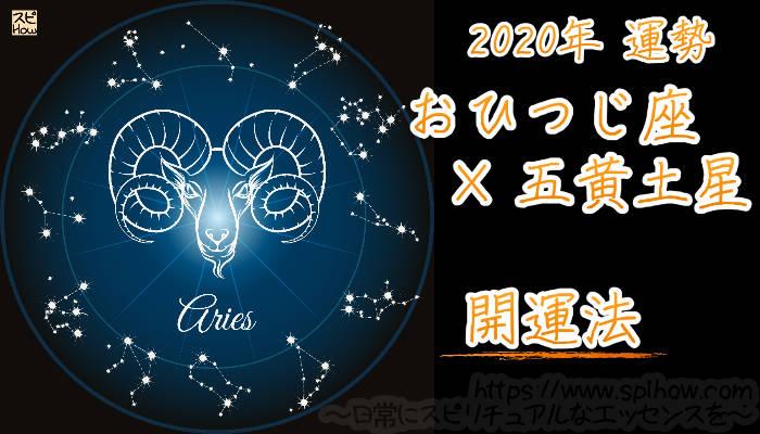 【開運アドバイス】おひつじ座×五黄土星【2020年】のアイキャッチ画像