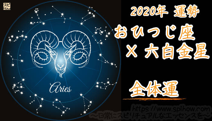 【全体運】おひつじ座×六白金星【2020年】のアイキャッチ画像