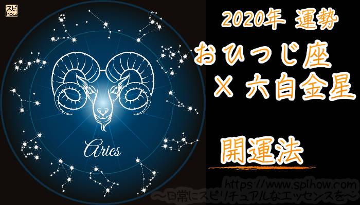 【開運アドバイス】おひつじ座×六白金星【2020年】のアイキャッチ画像
