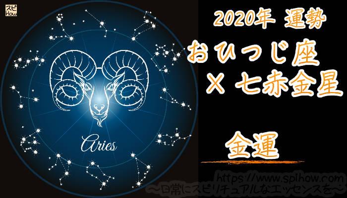 【金運】おひつじ座×七赤金星【2020年】のアイキャッチ画像