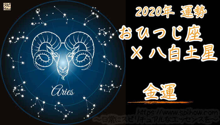 【金運】おひつじ座×八白土星【2020年】のアイキャッチ画像