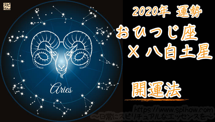 【開運アドバイス】おひつじ座×八白土星【2020年】のアイキャッチ画像