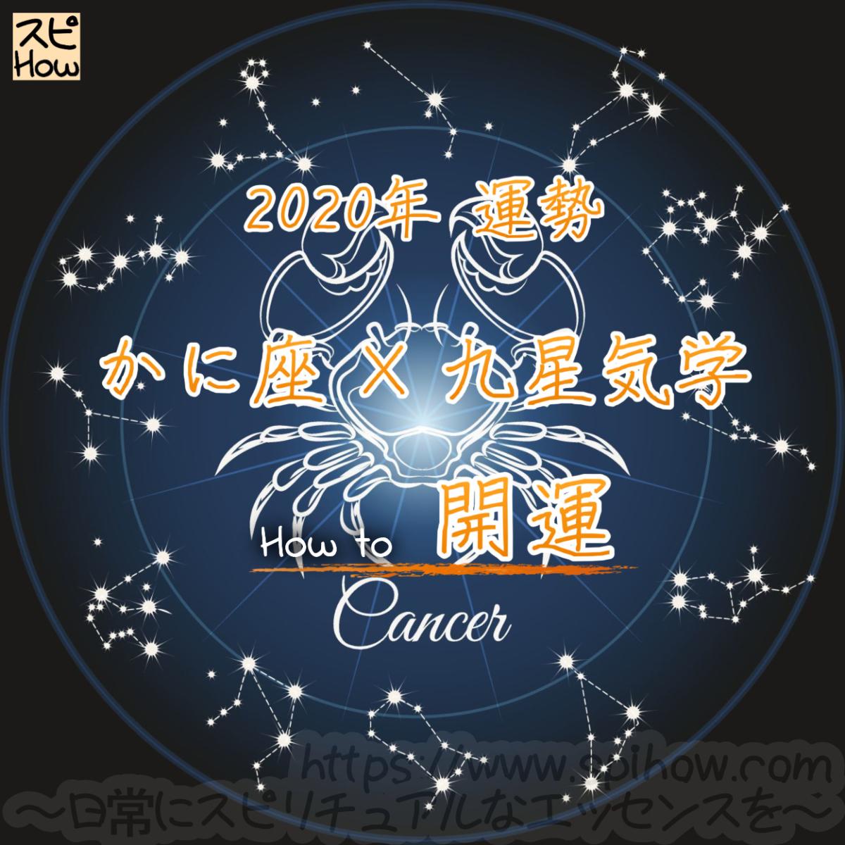 【かに座×九星気学】2020年の運勢を星占いと九星気学で知る方法のアイキャッチ画像