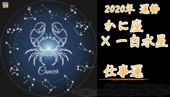 【仕事運】かに座×一白水星【2020年】のアイキャッチ画像