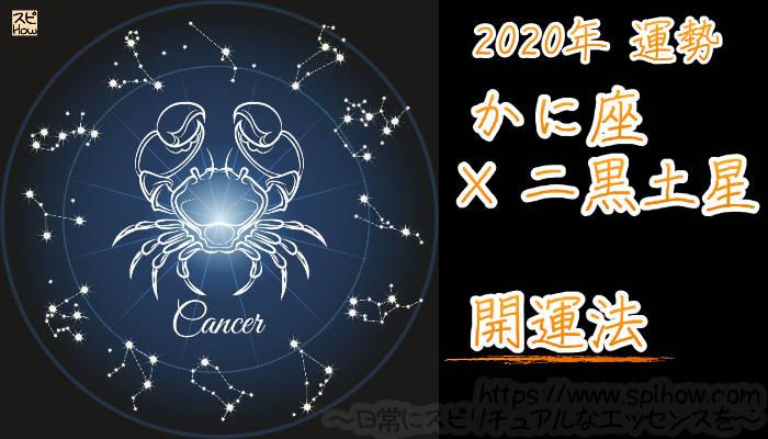 【開運アドバイス】かに座×二黒土星【2020年】のアイキャッチ画像