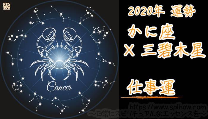 【仕事運】かに座×三碧木星【2020年】のアイキャッチ画像