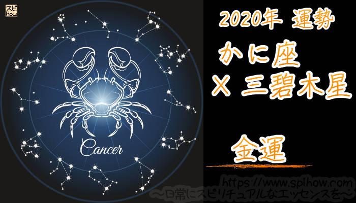 【金運】かに座×三碧木星【2020年】のアイキャッチ画像