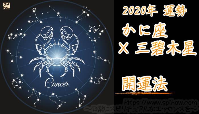 【開運アドバイス】かに座×三碧木星【2020年】のアイキャッチ画像