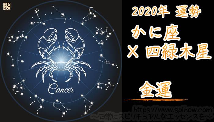 【金運】かに座×四緑木星【2020年】のアイキャッチ画像