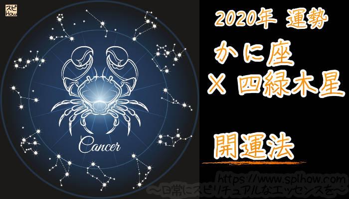 【開運アドバイス】かに座×四緑木星【2020年】のアイキャッチ画像