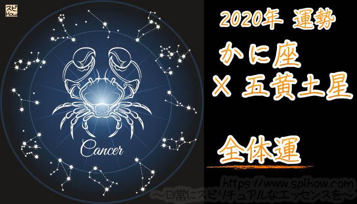 【全体運】かに座×五黄土星【2020年】のアイキャッチ画像