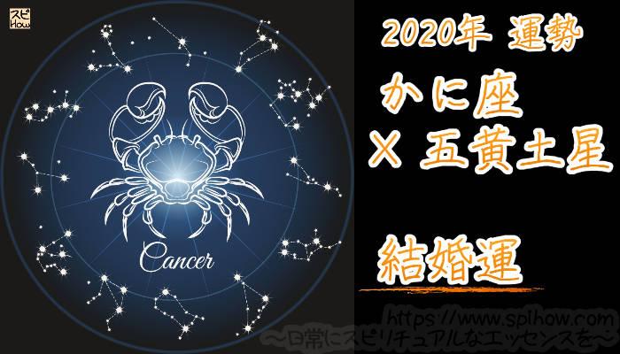 【結婚運】かに座×五黄土星【2020年】のアイキャッチ画像