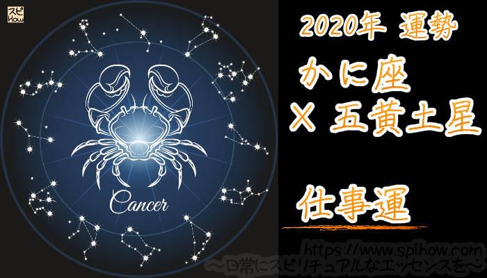 【仕事運】かに座×五黄土星【2020年】のアイキャッチ画像