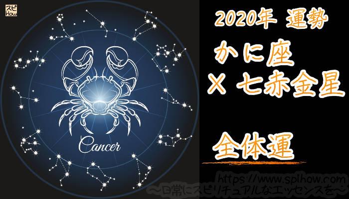 【全体運】かに座×七赤金星【2020年】のアイキャッチ画像