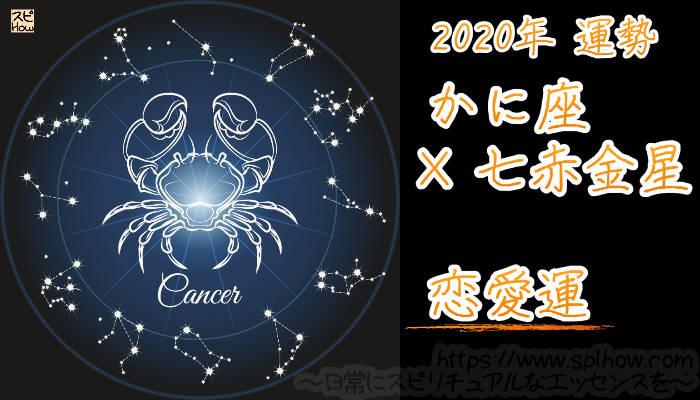 【恋愛運】かに座×七赤金星【2020年】のアイキャッチ画像
