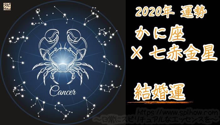 【結婚運】かに座×七赤金星【2020年】のアイキャッチ画像