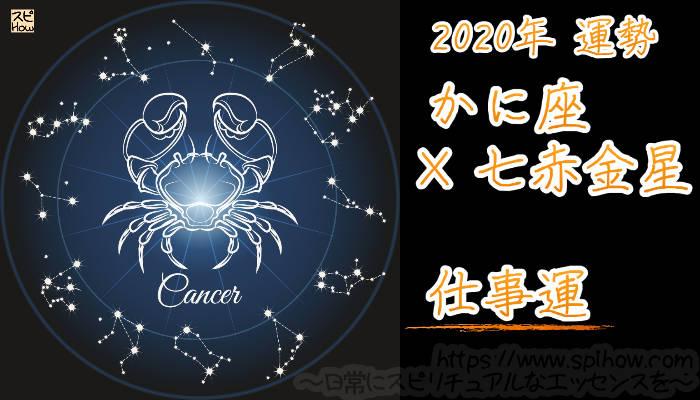 【仕事運】かに座×七赤金星【2020年】のアイキャッチ画像