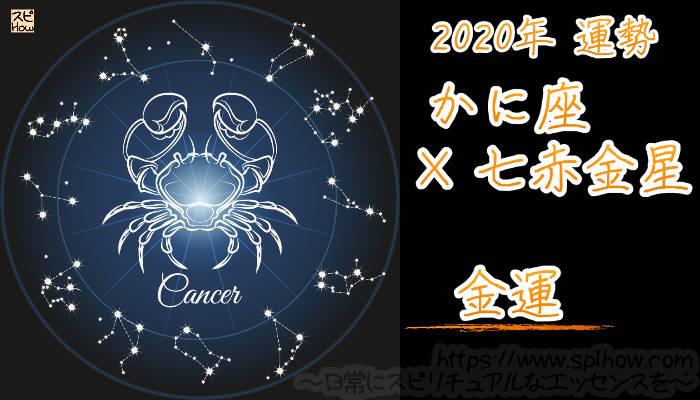 【金運】かに座×七赤金星【2020年】のアイキャッチ画像